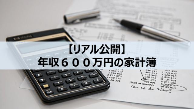 年収600万円 家計簿