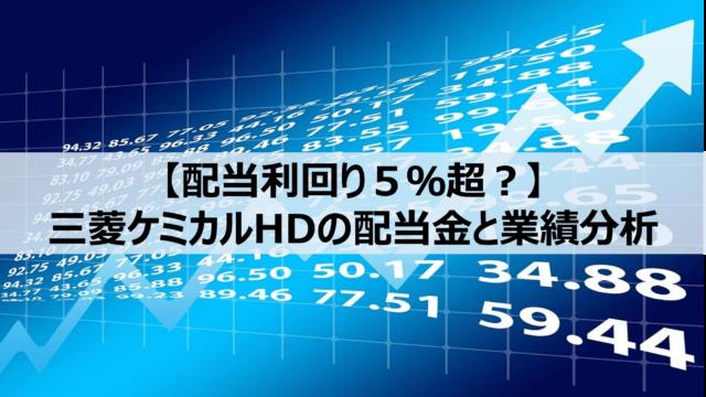 三菱ケミカルHD