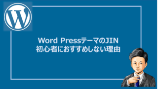 WordPress JIN 初心者